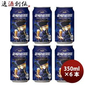 お歳暮 ビール ヘリオス酒造 クラフトビール 銀河鉄道999 メーテルのヴァイツェン 缶 350ml 6本 3月上旬発売