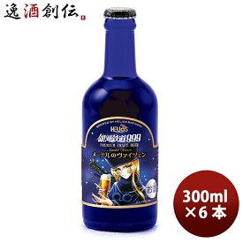 お歳暮 ビール ヘリオス酒造 クラフトビール 銀河鉄道999 メーテルのヴァイツェン 瓶 330ml 6本