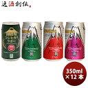 御殿場高原ビール クラフトビール 缶4種12本セット メーカー直送