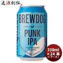 クラフトビール ブリュードッグ BREWDOG パンクIPA 330ml 缶 24本(1ケース) 本州送料無料 四国は+200円、九州・北海道は+500円、沖縄は+3000円ご注文時に加算