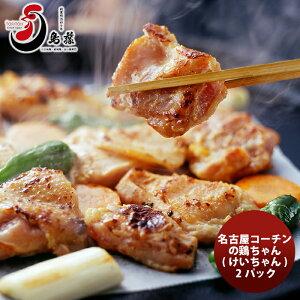 鳥藤の焼き肉 名古屋コーチンの鶏ちゃん 2パック 新発売 ギフト 父親 誕生日 プレゼント
