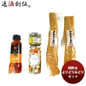 柿酢&よりどりみどりセット タマ食品 ギフト 父親 誕生日 プレゼント