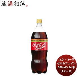 父の日 お酒 コカコーラ ゼロカフェイン 500MPET(1ケース) 500ml 24本 1ケース 送料無料 ギフト 父親 誕生日 プレゼント