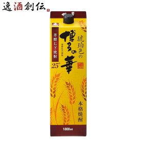 麦焼酎 琥珀色の博多の華 25度 パック 1800ml 1.8L 焼酎 福徳長酒類