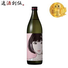 父の日 お酒 ごま焼酎 紅乙女 STANDARD 江口寿史バージョン 900ml 25度 紅乙女酒造 焼酎