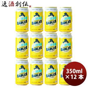 お中元 ビール 岩手県 ベアレン醸造所 フルーツビール レモンラードラー お試し 缶12本 350ml 御中元