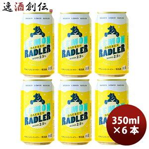 お中元 ビール 岩手県 ベアレン醸造所 フルーツビール レモンラードラー お試し 缶6本 350ml 御中元