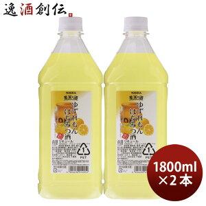 果実の酒 ゆずれもんはちみつ 1.8L 1800ml 2本 カクテル コンク ニッカ ペット アサヒ レモン