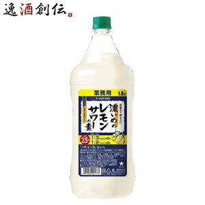 濃いめのレモンサワーの素 1.8L 1800ml 1本 ペット 業務用 サッポロ