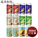 ビール DHCビール クラフトビール 定番品 5種12本飲み比べセット 缶350ml