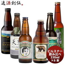 お歳暮 ビール 厳選!クラフトビール飲み比べ【ピルスナースタイル】6種 6本セット 瓶 要冷蔵