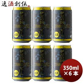 お中元 ビール 静岡県 伊豆の国ビール スタウト クラフトビール 缶 350ml お試し6本 御中元