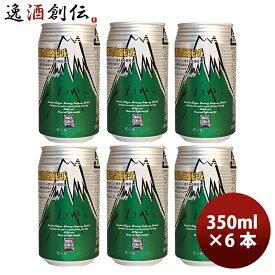 お中元 ビール 御殿場高原ビール 静岡県 クラフトビール ヴァイツェン 缶 350ml お試し6本セット 御中元