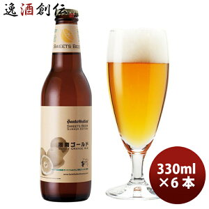 ※2021年4月14日以降のお届けサンクトガーレン 限定品 湘南ゴールド クラフトビール 瓶330ml お試し6本 神奈川県産オレンジ