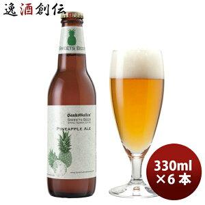 ※2021年4月23日以降のお届け サンクトガーレン 限定品 パイナップルエール フルーツビール 瓶330ml 6本