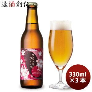 サンクトガーレン 限定品 さくら クラフトビール 瓶330ml お試し3本