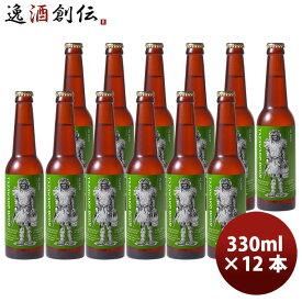 お歳暮 ビール 秋田県 田沢湖ビール ピルスナー クラフトビール 330ml 瓶12本