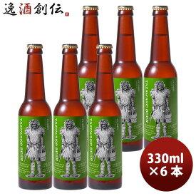 お歳暮 ビール 秋田県 田沢湖ビール ピルスナー 330ml クラフトビール 瓶6本