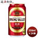 父の日 ビール キリン SPRING VALLEY 豊潤 496 スプリングバレー SBV 350ml 24本 1ケース クラフトビール