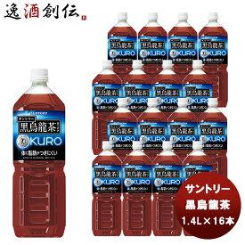 お歳暮 お酒 黒烏龍茶 1400ml ペット 1.4L×16本 (8本×2ケース) サントリー 黒烏龍茶 トクホ 本州送料無料 ギフト包装 のし各種対応不可商品です