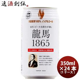 ビール 日本ビール 龍馬 1865 ノンアルコールビール 350ml 24本(1ケース) 本州送料無料 四国は+200円、九州・北海道は+500円、沖縄は+3000円ご注文時に加算