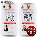日本ビール 龍馬 1865 ノンアルコールビール 350ml 48本(2ケース) 本州送料無料 四国は+200円、九州・北海道は+500円…