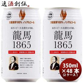 ビール 日本ビール 龍馬 1865 ノンアルコールビール 350ml 48本(2ケース) 本州送料無料 四国は+200円、九州・北海道は+500円、沖縄は+3000円ご注文時に加算