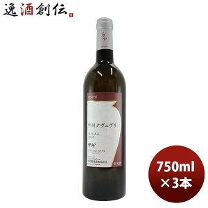 お中元 白ワイン 大和葡萄酒 甲州クヴェヴリ 750ml 3本 のし・ギフト・サンプル各種対応不可 御中元
