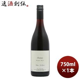 お中元 ニュージーランド 赤ワイン シャーウッド・エステート ストラタム ピノ・ノワール 750ml 1本 クール便指定は通常送料に+324円 ギフト 父親 誕生日 プレゼント 御中元