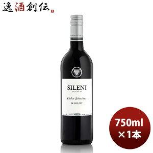 父の日 お酒 赤ワイン シレーニ・エステート セラー・セレクション メルロー ホークスベイ 750ml 1本 ニュージーランド