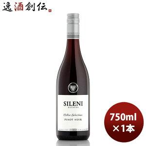 父の日 お酒 赤ワイン シレーニ・エステート セラー・セレクション ピノノワール 750ml 1本 ニュージーランド