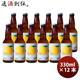 新潟県 胎内高原ビール 柚子吟セゾン 夏限定品 瓶330ml 12本 クラフトビール