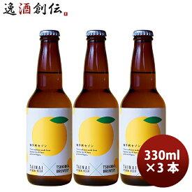 新潟県 胎内高原ビール 柚子吟セゾン 夏限定品 瓶330ml お試し3本 クラフトビール