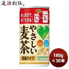 お中元 麦茶 GREEN DA・KA・RA やさしい麦茶 濃縮タイプ 180g 30本 1ケース 本州送料無料 ギフト包装 のし各種対応不可商品です 御中元