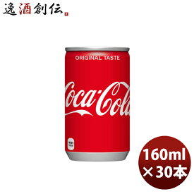 【9月22日限定・全商品対象5%オフクーポン配布中!】 コカコーラ 160M缶(1ケース) 160ml 30本 1ケース 送料無料 ギフト 父親 誕生日 プレゼント