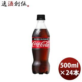 コカコーラ ゼロシュガー500MPET(1ケース) 500ml 24本 1ケース 送料無料 ギフト 父親 誕生日 プレゼント