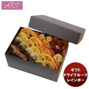 ART ドライフルーツギフト レインボー 510g 1 1ケース 新発売贈り物 プレゼント ギフト 直送 フルーツ おしゃれ かわいい