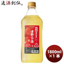 サントリー 特撰果実酒房 青森産津軽りんご酒 1800ml