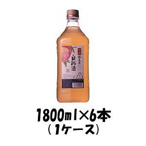 サントリー 果実酒房 福島産白桃酒 1800ml 1.8L×6本 ギフト 父親 誕生日 プレゼント