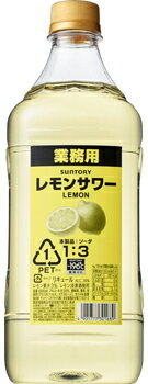 サントリー -196℃ コンク レモンサワー 1.8L 30度 【業務用】