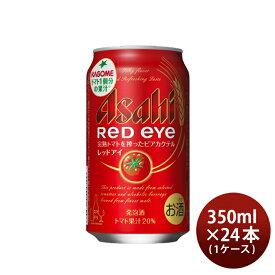 アサヒ レッドアイ Red eye 350ml ×24本 1ケース トマト ビアカクテル 【ケース販売】 本州送料無料 四国は+200円、九州・北海道は+500円、沖縄は+3000円ご注文後に加算