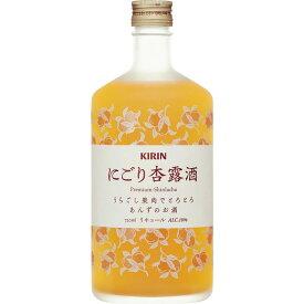 リキュール にごり杏露酒 キリン 720ml 1本