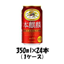 ビール 新ジャンル キリン 本麒麟 350ml 24本 1ケース beer 新発売 本州送料無料 四国は+200円、九州・北海道は+500円、沖縄は+3000円ご注文後に加算
