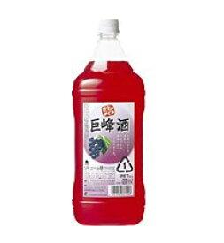サッポロ 果実のめぐみ 巨峰酒 1.8L 1本