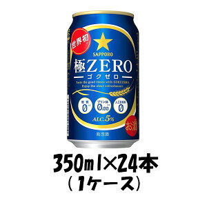 サッポロ 極ZERO 350ml×24本(1ケース)【ケース販売】 本州送料無料 四国は+200円、九州・北海道は+500円、沖縄は+3000円ご注文後に加算