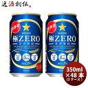 サッポロ 極ZERO 350ml×48本(2ケース)【ケース販売】極ゼロ 本州送料無料 四国は+200円、九州・北海道は+500円、…