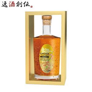 梅酒 CHOYA ゴールドエディション 500ml 1本 ギフト 父親 誕生日 プレゼント