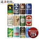 ビール クラフトビール飲み比べ 12本セット 350ml 12種 各1本 本州送料無料 四国は+200円、九州・北海道は+500円、沖…