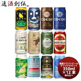 ビール クラフトビール飲み比べ 12本セット 350ml 12種 各1本 本州送料無料 四国は+200円、九州・北海道は+500円、沖縄は+3000円ご注文後に加算 ギフト 父親 誕生日 プレゼント