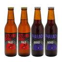 クラフトビール 所沢ビール 飲み比べセット 本州送料無料 四国は+200円、九州・北海道は+500円、沖縄は+3000円ご注文後に加算